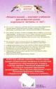 Программы общеобразовательных учреждений. Начальная школа 2 кл